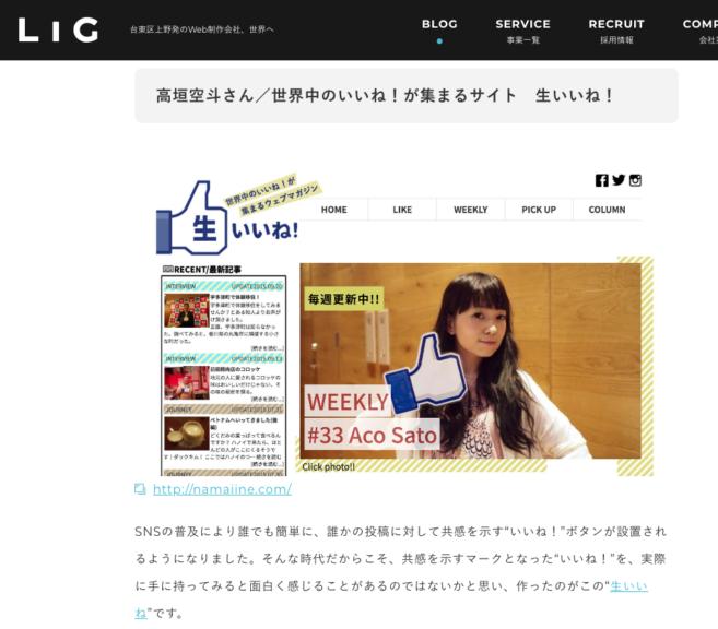 LIGブログに卒業制作がとりあげられました!