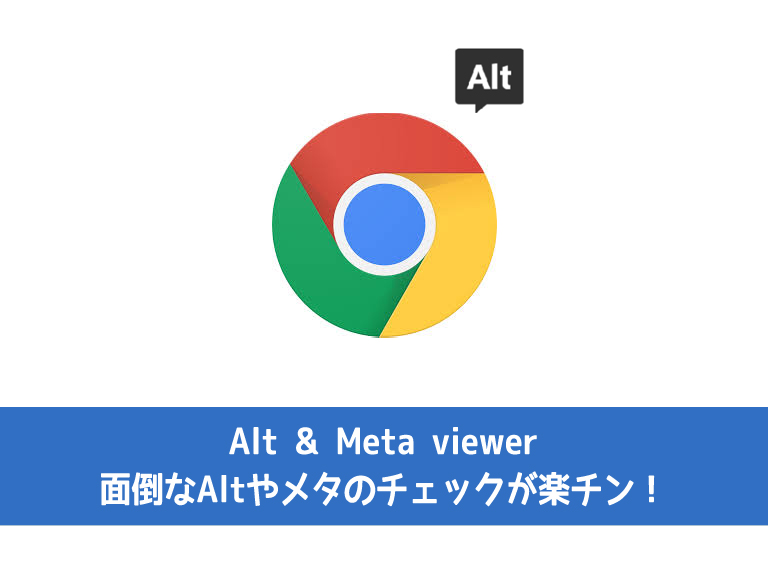 面倒なALTやメタタグチェックを簡単に!Alt&Meta viewer