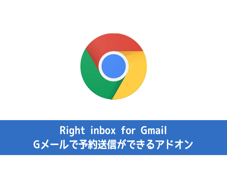 Gmailで予約送信ができる!Right in box for Gmail
