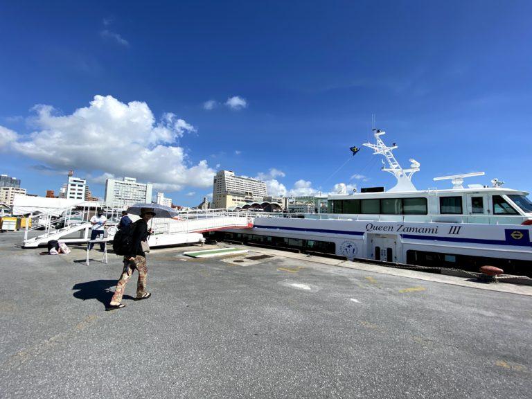那覇市(泊港)から座間味島への行き・帰りの方法を教えます