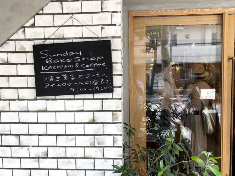 幡ヶ谷Sunday Bake Shopのスコーンが最高!