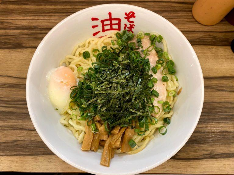四ツ谷 東京麺珍亭本舗で油そば!