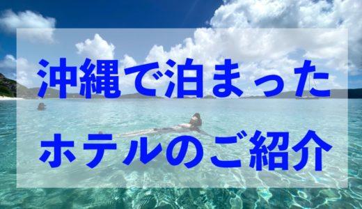 沖縄旅行で宿泊したホテルのご紹介
